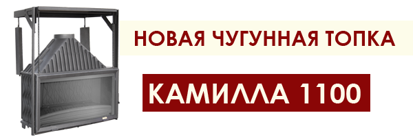 КАМИЛЛА1100 copy.png